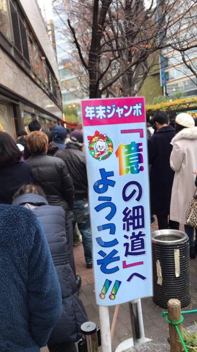 西銀座チャンスセンター 億の細道